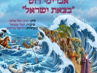 אברימי רוט - בצאת ישראל