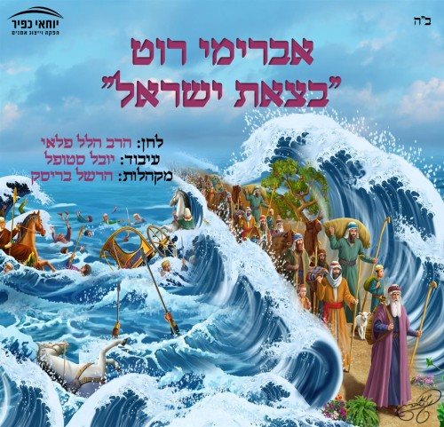 Betzet Israel  City pictures : Betzet Israel Avremi Roth mp3 image 500x481