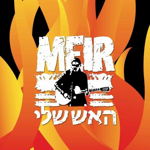 מאיר רוזנברג - האש שלי תוקד