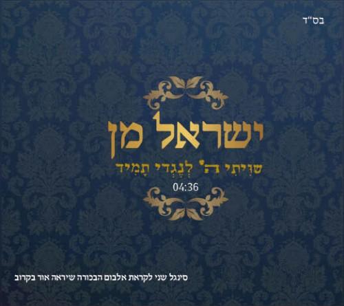 """ישראל מן: """"שויתי ה' לנגדי תמיד"""""""