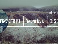 נועם מיכאל - בין אדם לאדם