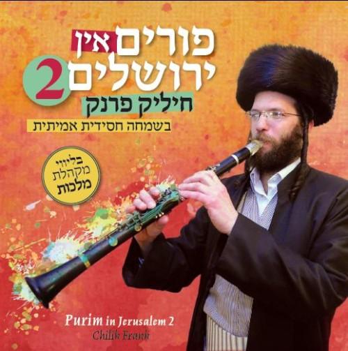 חיליק פרנק - פורים בירושלים 2
