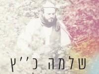 """שלמה כ""""ץ - ישמח מלך"""