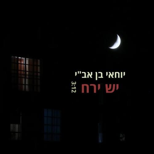 """יוחאי בן אב""""י - יש ירח"""