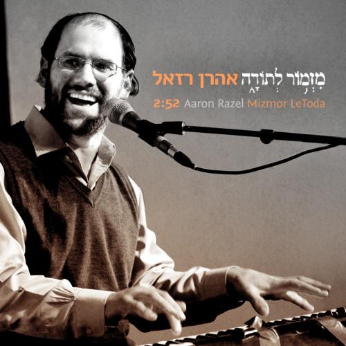אהרן רזאל - מזמור לתודה