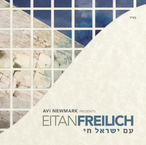 איתן פריילאך - עם ישראל חי