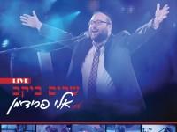 אלי פרידמן - שרים ביקב