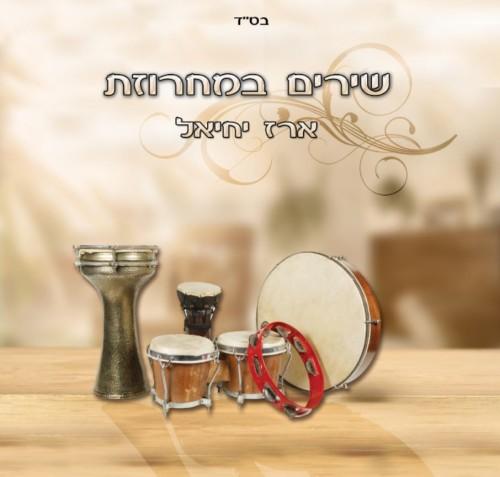 ארז יחיאל - שרים במחרוזת