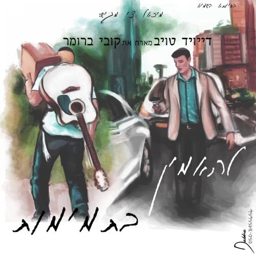 קובי ברומר ודוד טויב- להאמין בתמימות