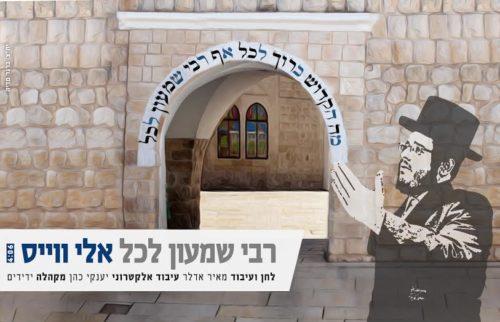 אלי וייס - רבי שמעון
