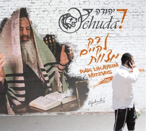יהודה צ'יק - רק לקיים מצוות