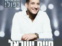 חיים ישראל - אספתי רגעים