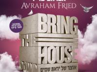 אברהם פריד - אוצר של יראת שמיים