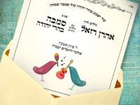 אהרן רזאל - סמבה בהרי יהודה