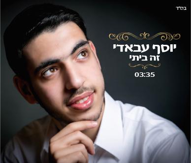 יוסף עבאדי - זה ביתי