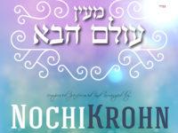 נוחי קרון - מעין עולם הבא