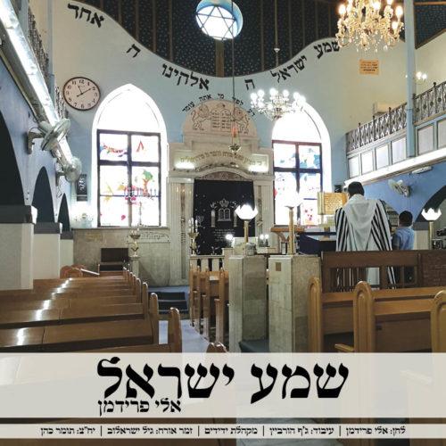 אלי פרידמן - שמע ישראל