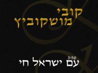 קובי מושקוביץ - עם ישראל חי
