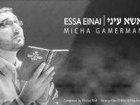 מיכה גמרמן - אשא עיני
