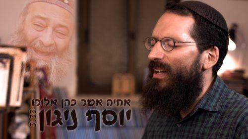אחיה כהן - יוסף ניגון