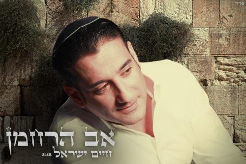 חיים ישראל - אב הרחמן