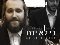 יוסף זאב ברוואר - כי לא ידח