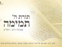 אברמי רוט וישלצ - תורה ה' תמימה
