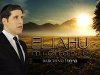 אליהו משענייה - ברכנו