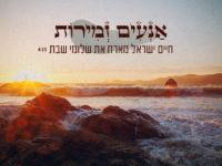 חיים ישראל ושלומי שבת - אנעים זמירות