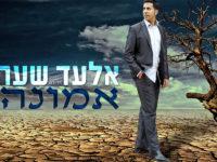אלעד שער - אמונה