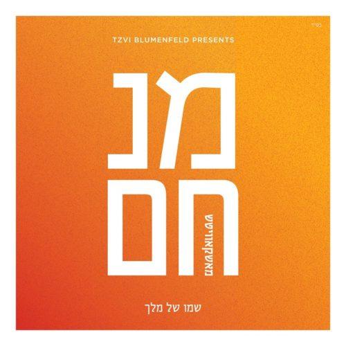 מנחם מושקוביץ - שמו של מלך