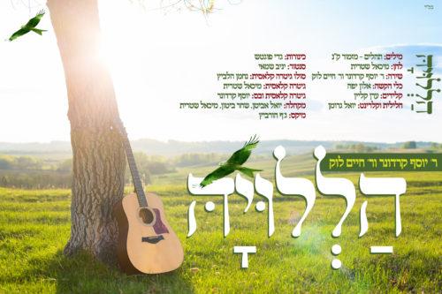 יוסף קרדונר וחיים לוק - הללוי-ה
