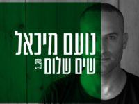 נועם מיכאל - שים שלום