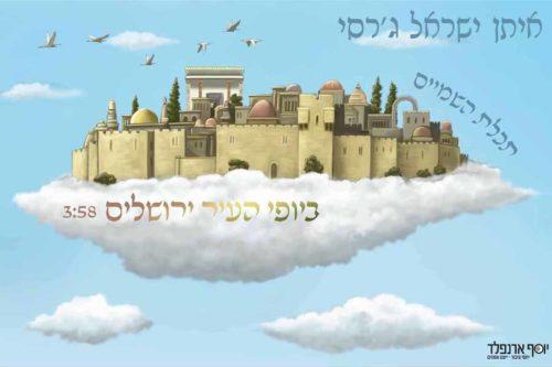 איתן ישראל גרסי - תכלת השמיים