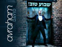 אברהם דוד - שבוע טוב