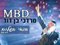מרדכי בן דוד - בואי בשלום