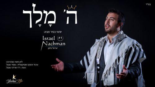 ישראל נחמן - השם מלך