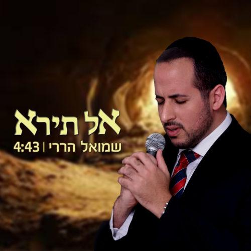 שמואל הררי - אל תירא