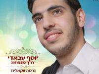 יוסף עבאדי - דרך מנצחת - ווקאלי